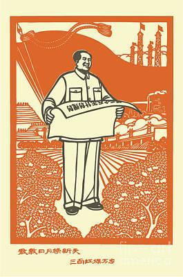 Mao Zedong Wall Art - Digital Art - Vector Of Chairman Mao Related Poster by Johny Keny