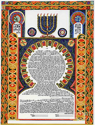 Drawing - Villefranche Menorah Ketubah by Esther Newman-Cohen