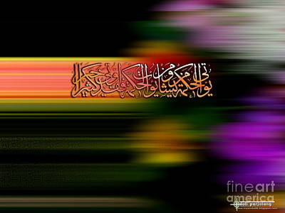 Wall Art - Digital Art - Wa Man Yu'ta Al-hikmah Faqad Utiya Khairan Katsira by Irwan Malik Marpaung