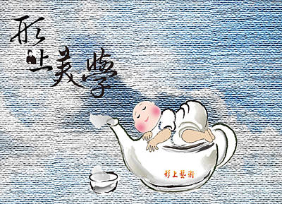 Digital Art - Warm Baby by Champion Chiang