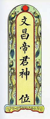 Wen-chang Name-tablet Art Print by Sheila Terry