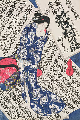 Color Block Painting - Woman Surrounded By Calligraphy by Utagawa Kunisada