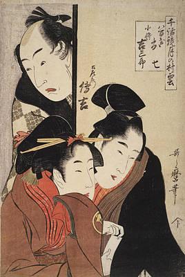 Yaoya Oshichi, Koshô Kichisaburô, Dozaemon Denkichi = Art Print