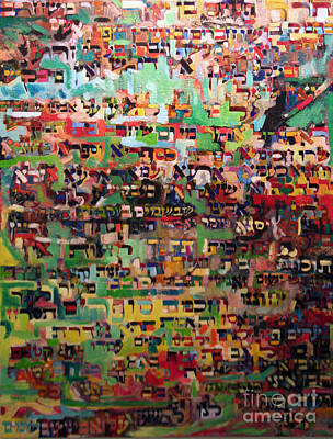 Talmud Painting - You Can Only Rely On G-d by David Baruch Wolk