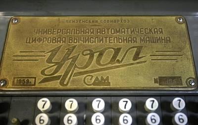 Historic Russian Computer Art Print