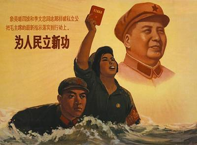 1968 Cultural Revolution Poster Exhorts Art Print by Everett