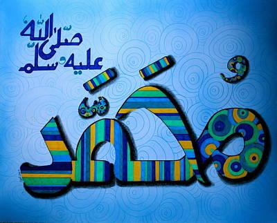 Mohammad Mixed Media - Muhammad by Ghazel Rashid