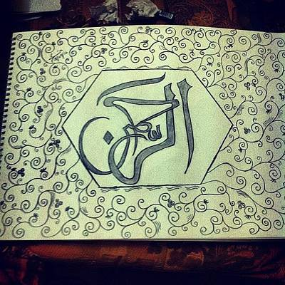 A Small Try By Me :) #islam #muslim Art Print