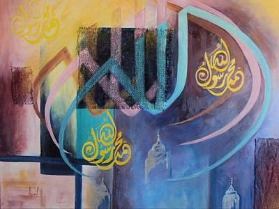 Allah Art Print by Asma Tariq