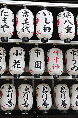 Temple Photograph - Asakusa Lanterns by Andy Smy