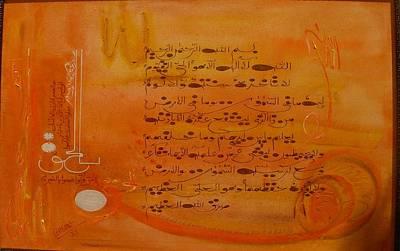 Religious Wall Hanging Painting - Ayatulkursi by Ahson Qazi