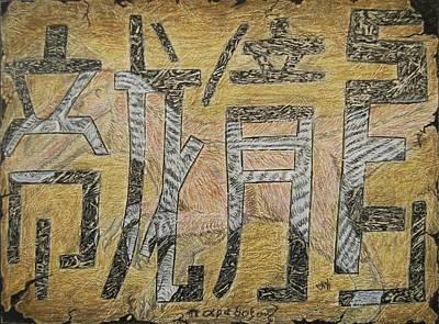 China's First Dragon Art Print