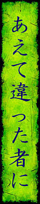 Royalty-Free and Rights-Managed Images - Dare To Be Different - Kanji Text by David G Paul