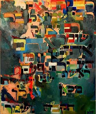 Oneself Painting - From Here On  Hakadosh Baruch Hu Gaurds Him by David Baruch Wolk