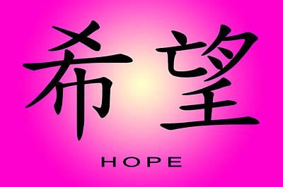Asian Digital Art - Hope by Linda Neal