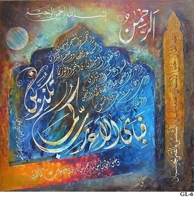 Ayat Photograph - Islamic Art by Sheikh Shahid