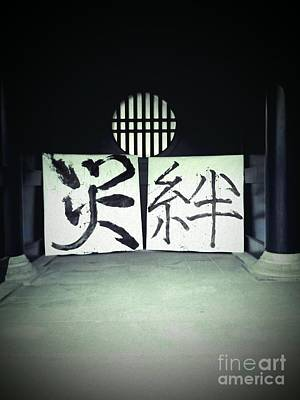 Photograph - Kanji Of The Year by Eena Bo