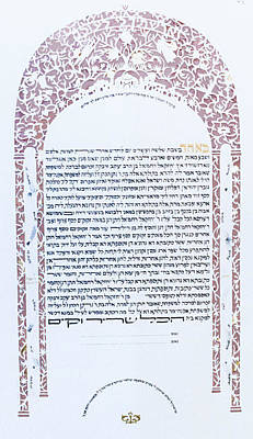 Orthodox Mixed Media - Ketubah 2 by Herb Stern