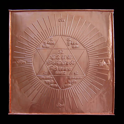 Embossed Copper Relief - Kuber Mantra  by Suhas Tavkar