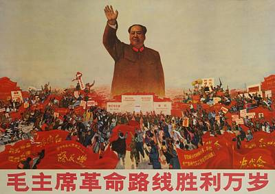 Mao Zedong Wall Art - Photograph - Long Live The Victory Of Chairman Maos by Everett