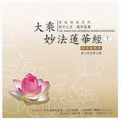 Photograph - Lotus Sutra Album Cover by Byron Varvarigos