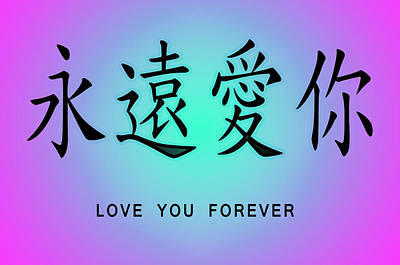 Digital Art - Love You Forever by Linda Neal