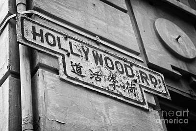 Bilingual Street Signs Photograph - Old Rusting Hollywood Road Street Sign On The Wall Of The Former Central Police Compound Hong Kong by Joe Fox