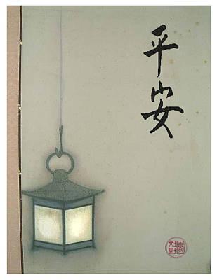 Lantern Mixed Media - Peace And Serenity by Leonard Rosenfield