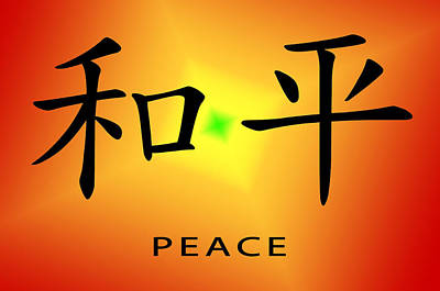 Digital Art - Peace by Linda Neal