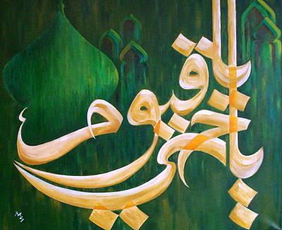 Pray Art Print by Mehboob Sultan