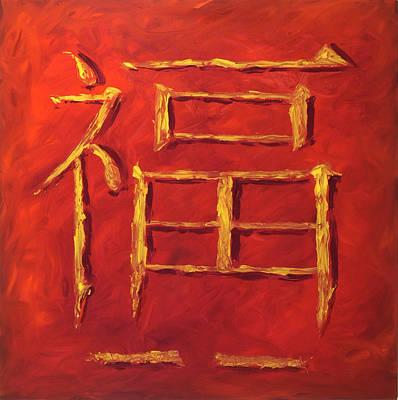 Painting - Prosperity Good Fortune Abundance by Shannon Grissom