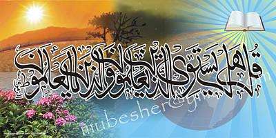 Quran Verse  Art Print by Ibn-e- Kaleem