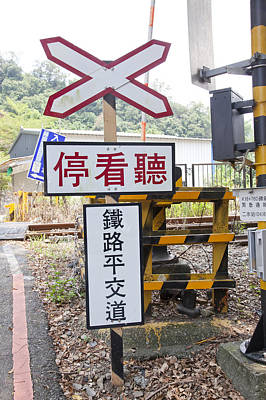 Stop Sign Photograph - Railroad Crossing, Nantou, Taiwan, Asia, by IMAGEMORE Co, Ltd.