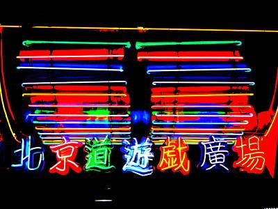 City Lights - Shanghai Funk by Funkpix Photo Hunter