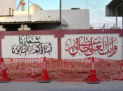 Sidewalk Art In Doha II Art Print by David Ritsema