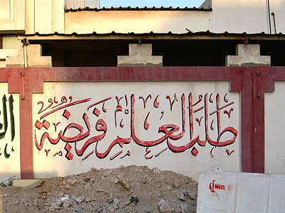 Sidewalk Art In Doha IIi Art Print by David Ritsema