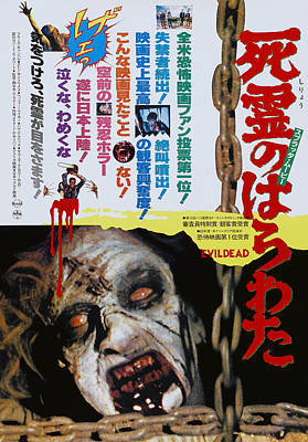 The Evil Dead, Japanese Poster Art Art Print