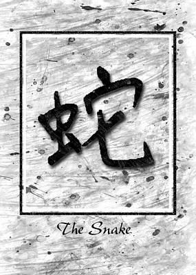 The Snake Art Print by Mauro Celotti