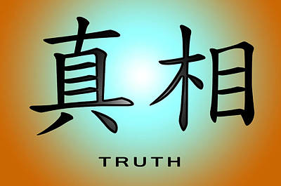 Truth Art Print