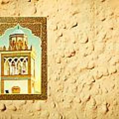 Minaret Through A Window Art Print
