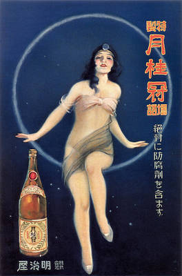 Sake Bottle Painting -  Gekkeikan Sake  by Oriental Advertising