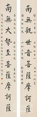 Couplet Painting -  Sutra Couplet In Regular Script by Celestial Images