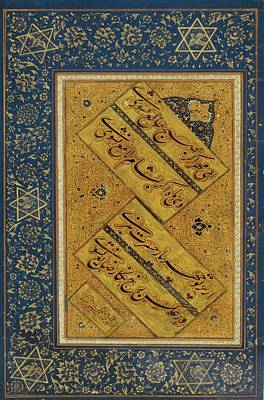 16th Century Painting - A Calligraphic Album Page by Mir Emad Al-hassani