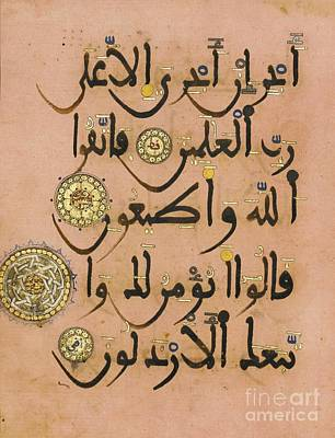Script Painting - A Qur'an Leaf In Maghribi Script by Celestial Images