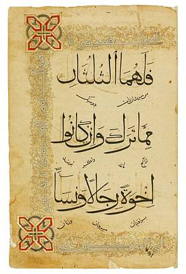 Anatolia Painting - A Qur'an Leaf In Muhaqqaq Script On Paper by Eastern Accents