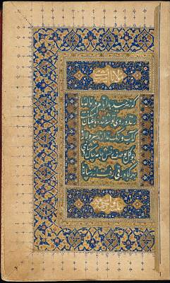 Turkey Painting - Anthology Of Persian Poetry by  Amir Shahi