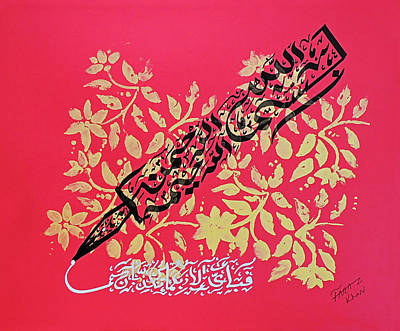 Painting - Bismillah Pen Blessings by Faraz Khan