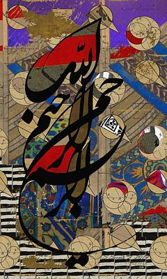 Arabic Painting - Bismillah  by S Seema Z