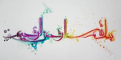 Modern Islamic Art Painting - Bismillahir Rahmanir Raheem Calligraphy by Salwa  Najm