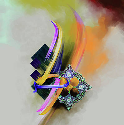 Calligraphy 30 2 Art Print by Mawra Tahreem